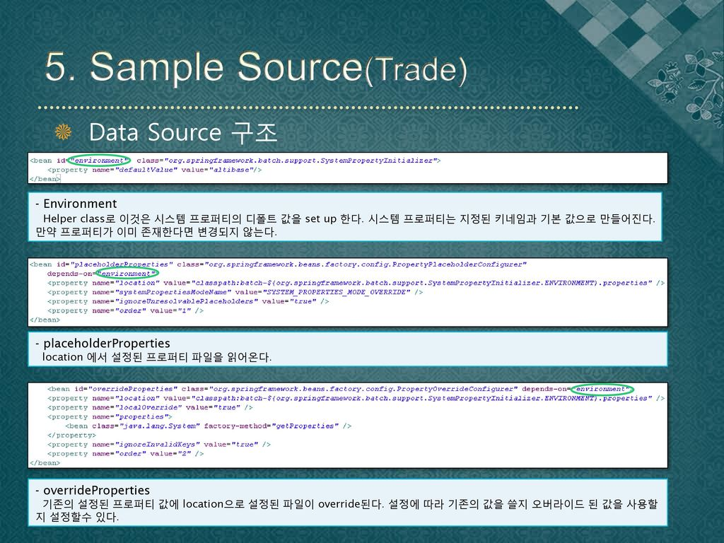 5. Sample Source(Trade) Data Source 구조 - Environment
