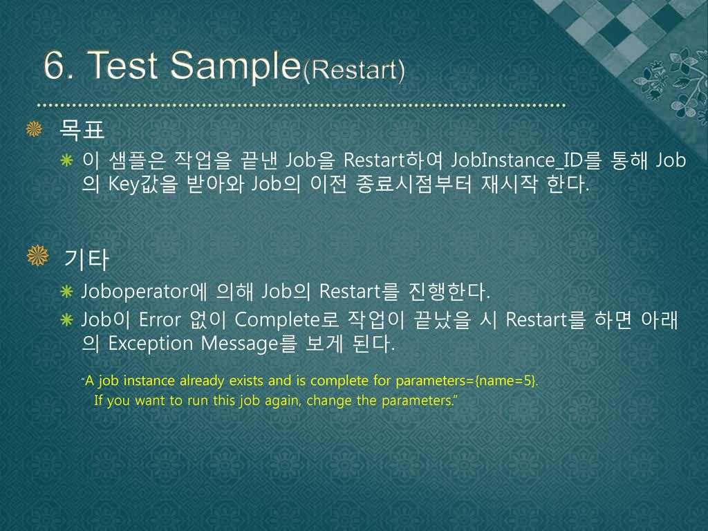 6. Test Sample(Restart) 기타 목표
