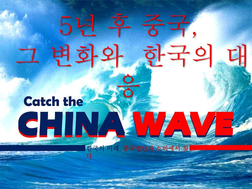 CHINA WAVE CHINA WAVE CHINA WAVE