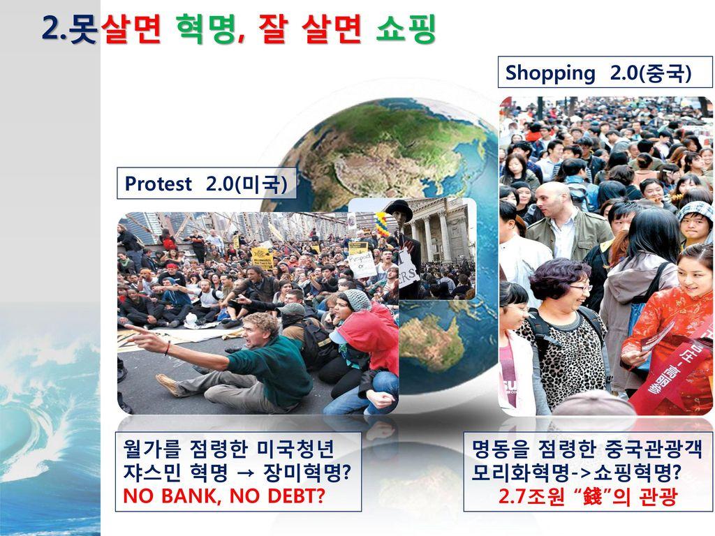 2.못살면 혁명, 잘 살면 쇼핑 Shopping 2.0(중국) Protest 2.0(미국) 월가를 점령한 미국청년