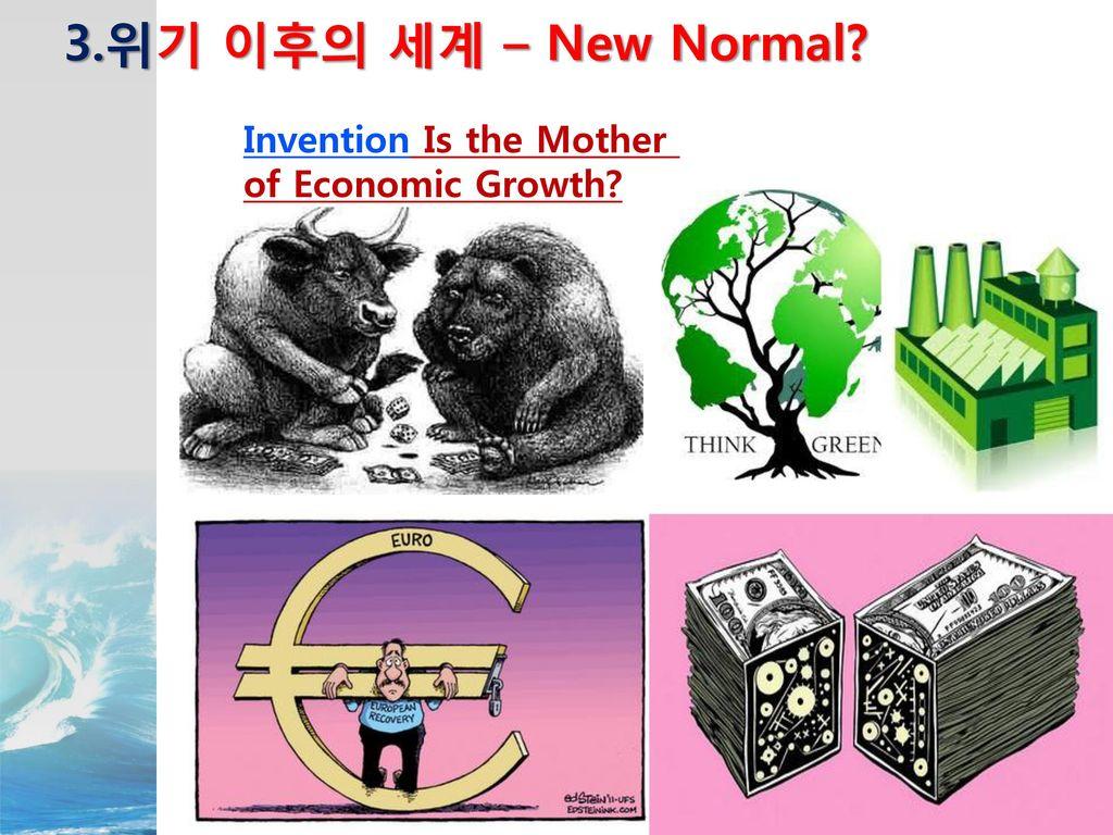 3.위기 이후의 세계 – New Normal Invention Is the Mother of Economic Growth