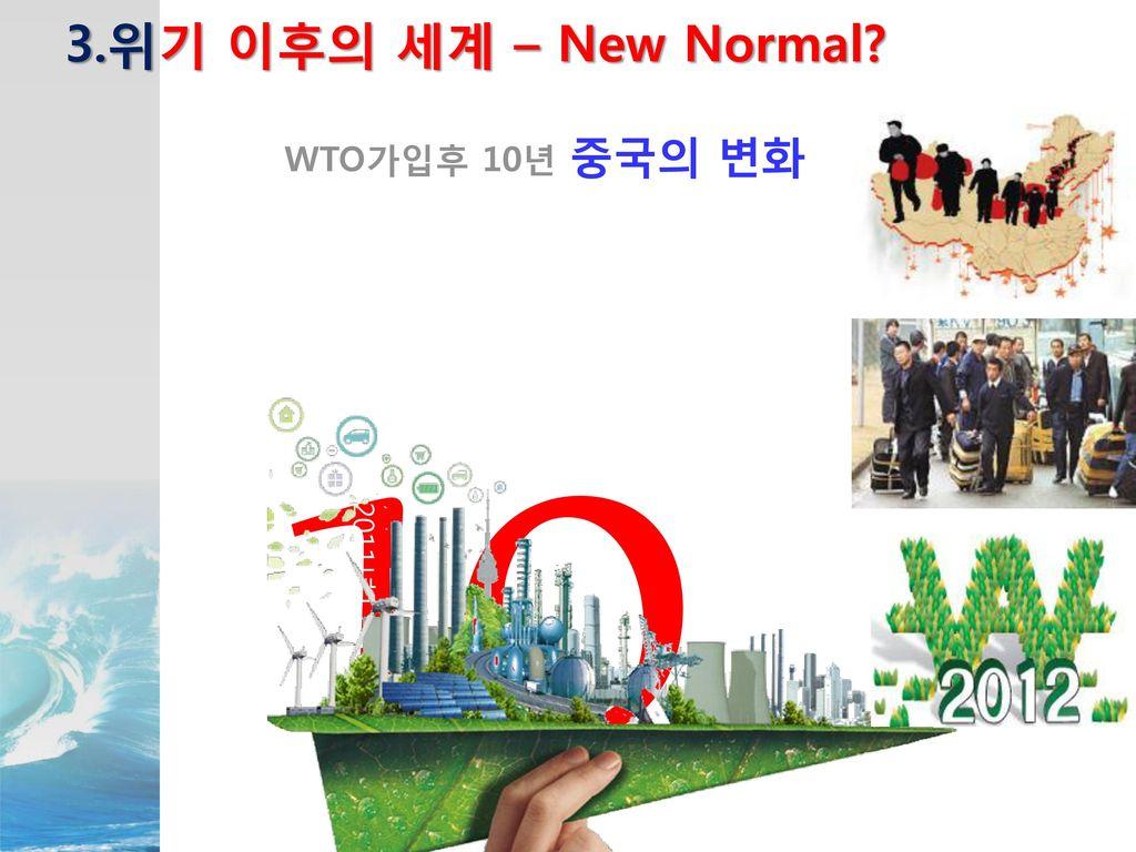 3.위기 이후의 세계 – New Normal 10 WTO가입후 10년 중국의 변화 WTO, 2001년12년~2011년12월