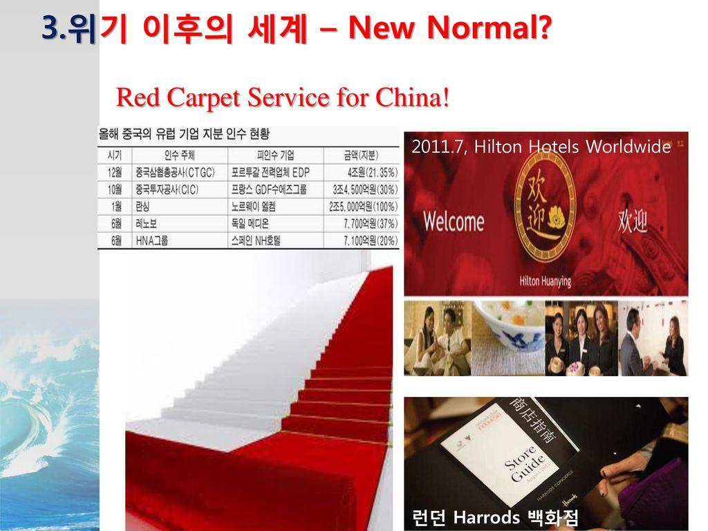 3.위기 이후의 세계 – New Normal Red Carpet Service for China!