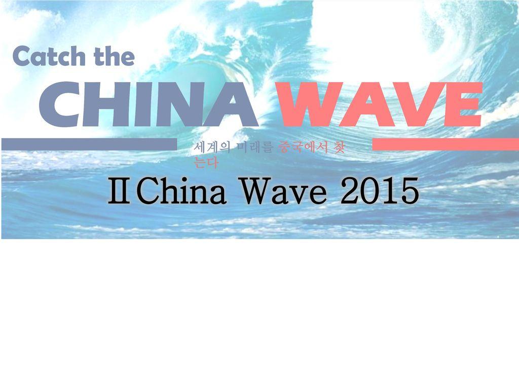 CHINA WAVE Catch the 세계의 미래를 중국에서 찾는다 ⅡChina Wave 2015