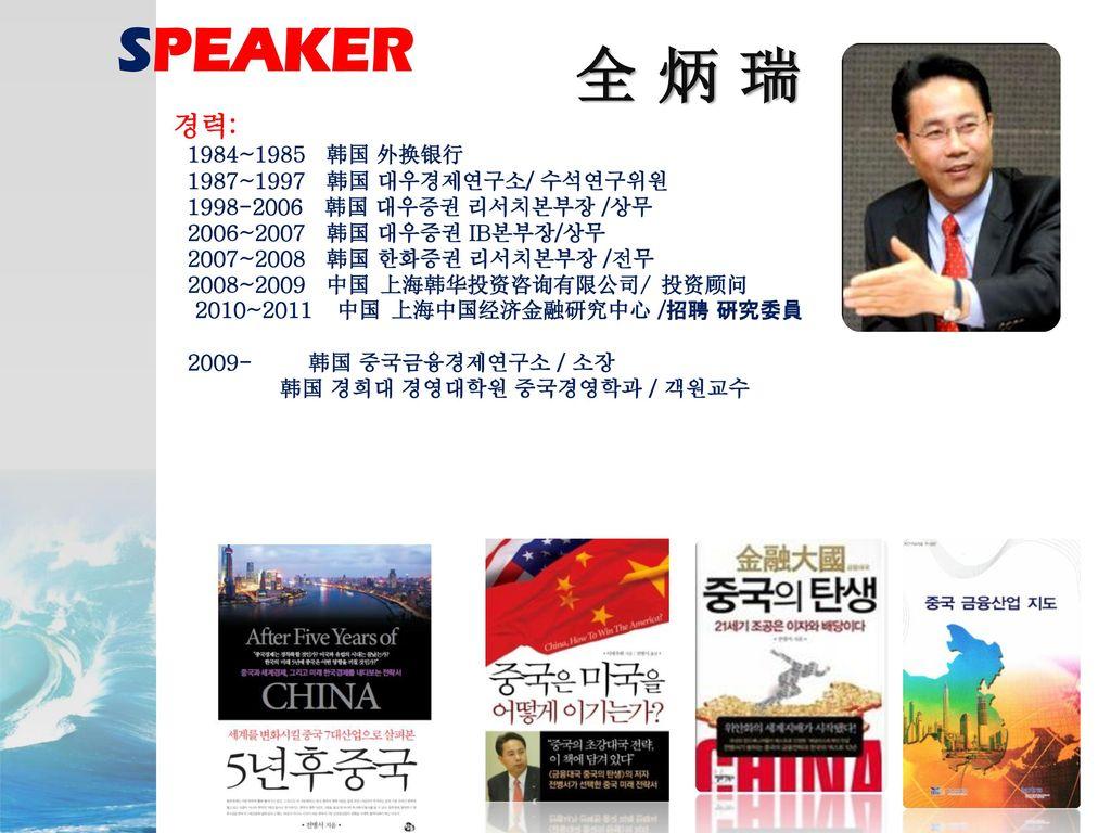 SPEAKER 全 炳 瑞 경력: 1984~1985 韩国 外换银行 1987~1997 韩国 대우경제연구소/ 수석연구위원