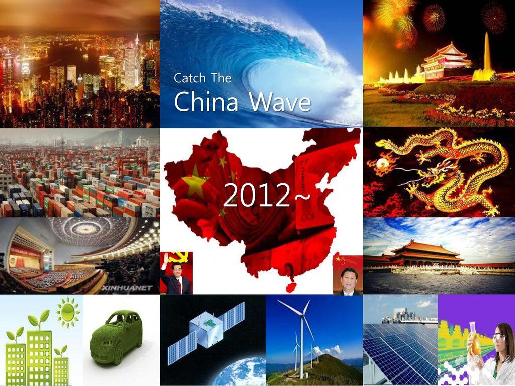 Ⅰ Ⅱ Ⅲ 2012~ CONTENTS China Wave 못 살면 혁명, 잘 살면 쇼핑
