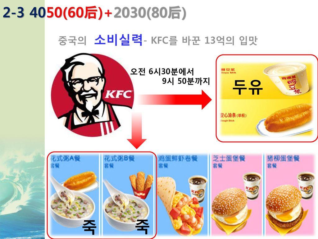 두유 죽 죽 2-3 4050(60后)+2030(80后) 중국의 소비실력- KFC를 바꾼 13억의 입맛 오전 6시30분에서