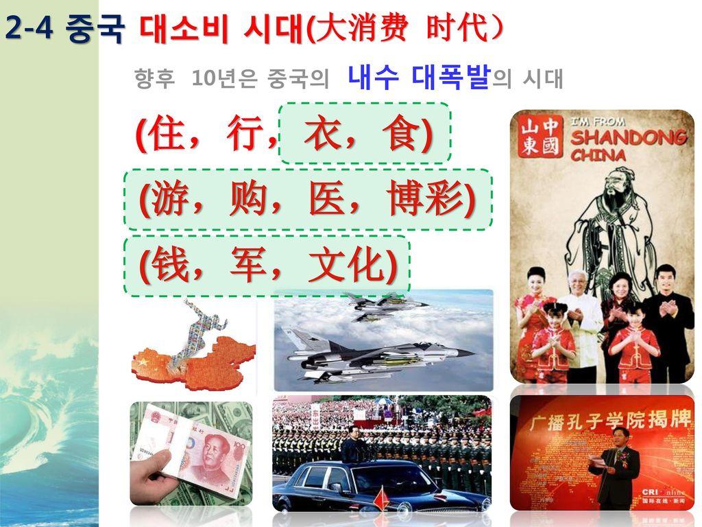 (住,行,衣,食) (游,购,医,博彩) (钱,军,文化) 2-4 중국 대소비 시대(大消费 时代)