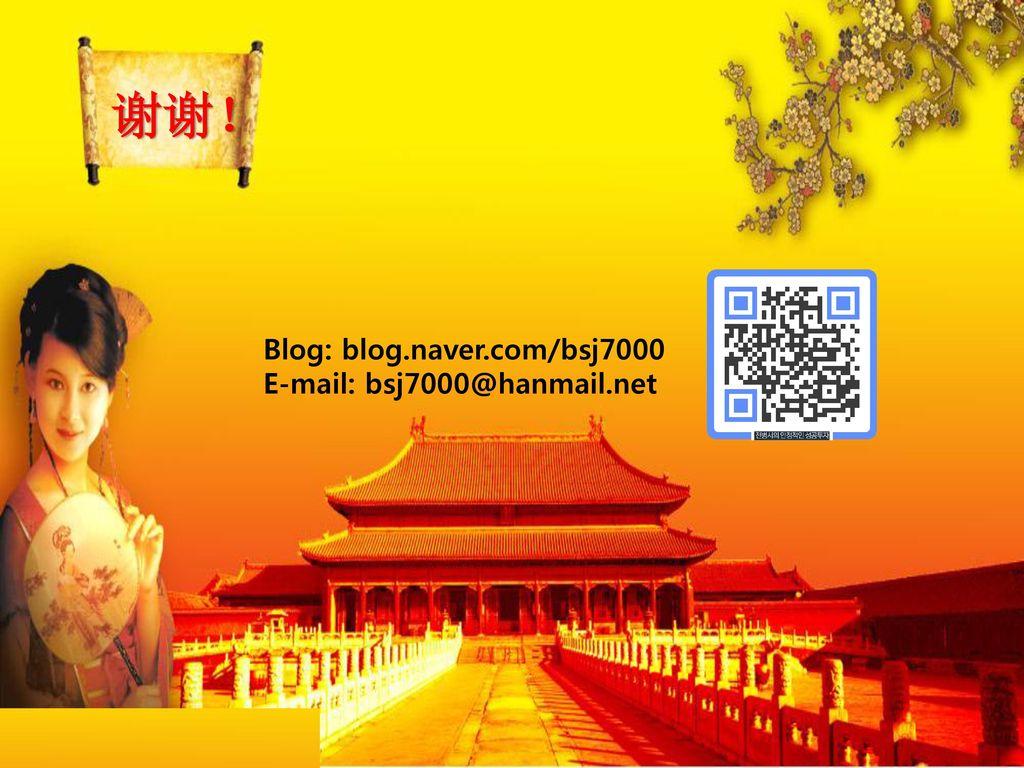 谢谢! Blog: blog.naver.com/bsj7000 E-mail: bsj7000@hanmail.net