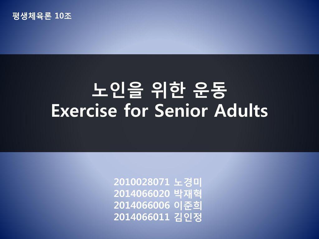 노인을 위한 운동 Exercise for Senior Adults