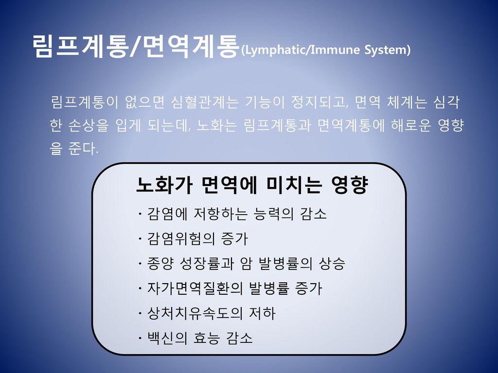 림프계통/면역계통(Lymphatic/Immune System)