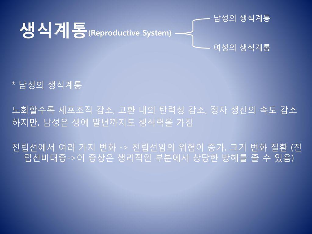 생식계통(Reproductive System)