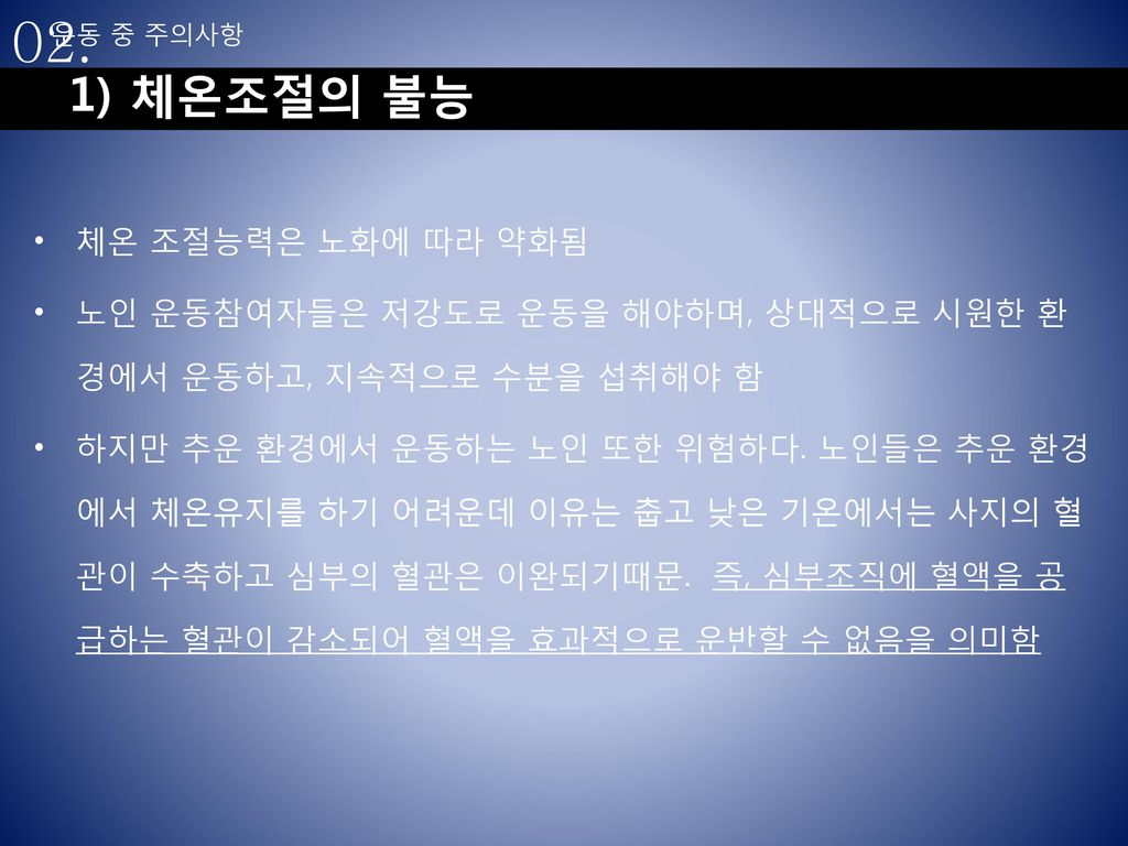 02. 1) 체온조절의 불능 체온 조절능력은 노화에 따라 약화됨