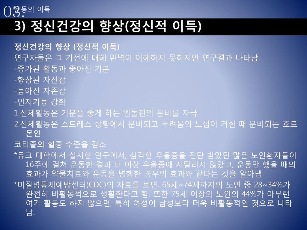 03. 운동의 이득. 3) 정신건강의 향상(정신적 이득)