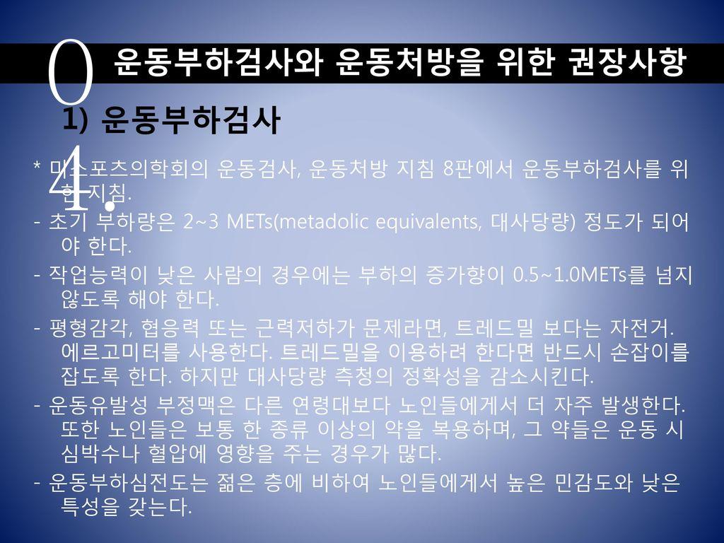 04. 운동부하검사와 운동처방을 위한 권장사항 1) 운동부하검사