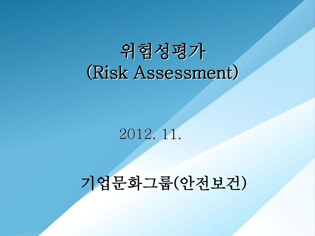 위험성평가 (Risk Assessment)