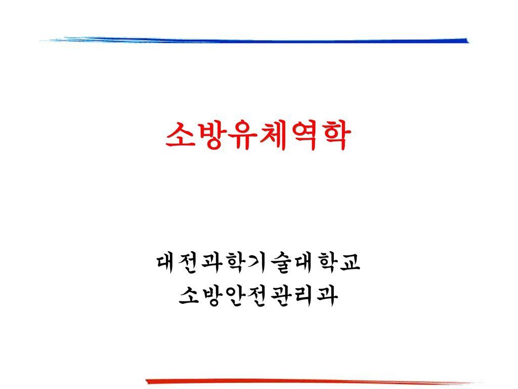 소방유체역학 대전과학기술대학교 소방안전관리과