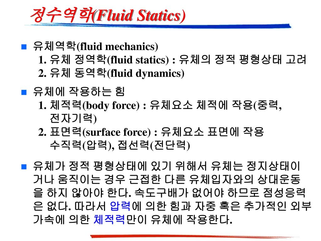 정수역학(Fluid Statics) 유체역학(fluid mechanics)