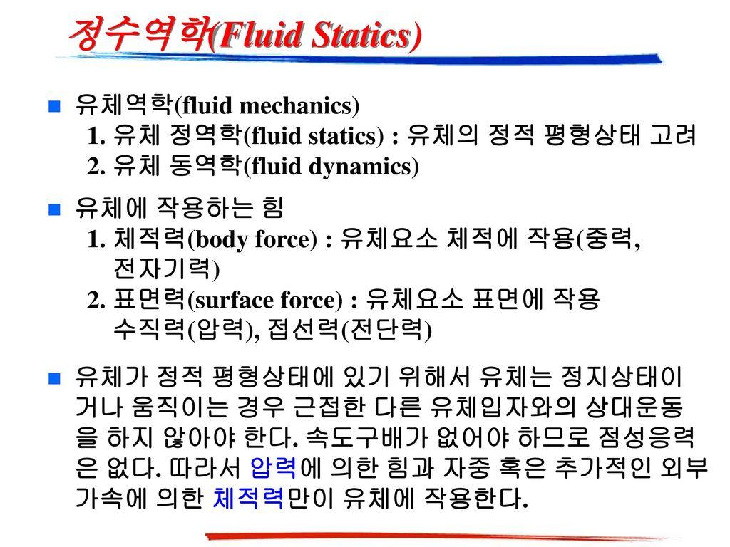 정수역학(Fluid Statics) 유체역학(fluid mechanics)