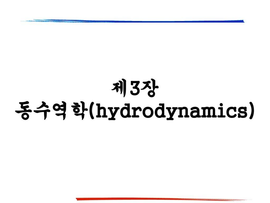 제3장 동수역학(hydrodynamics)