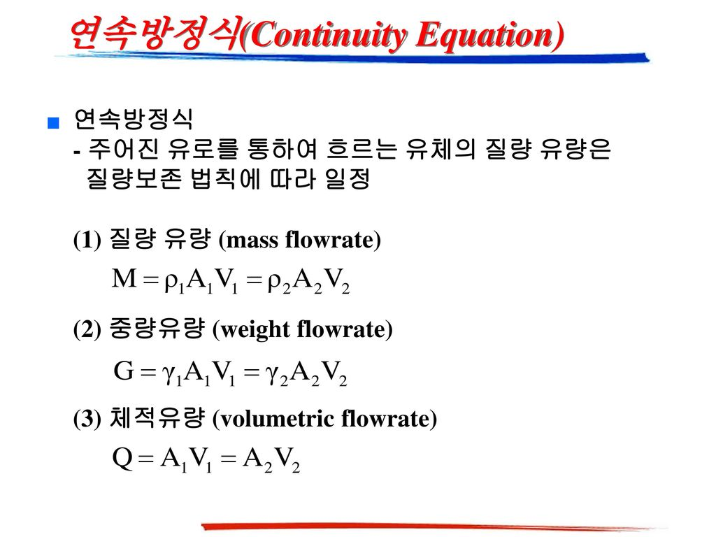 연속방정식(Continuity Equation)