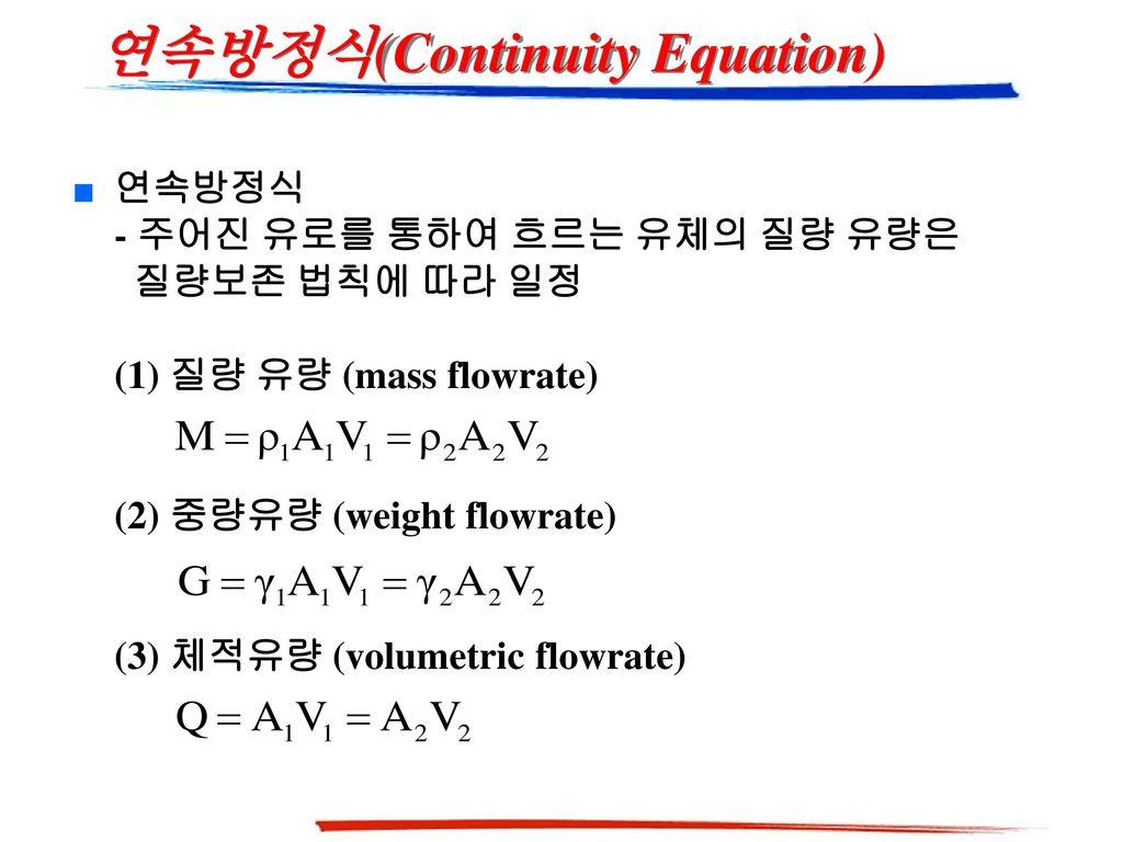 연속방정식(Continuity Equation)