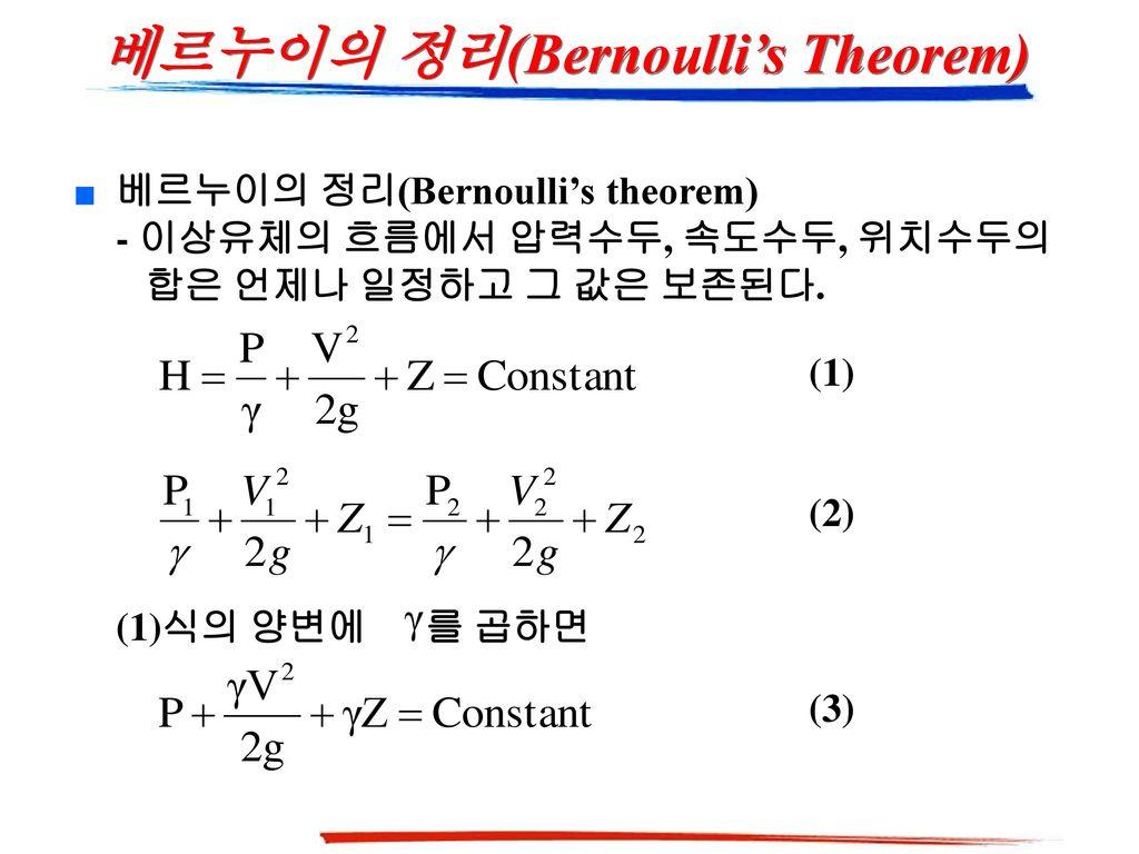 베르누이의 정리(Bernoulli's Theorem)