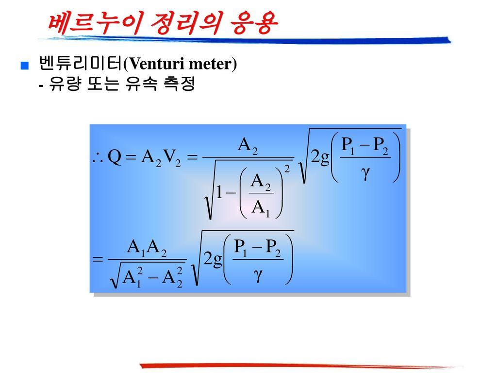 베르누이 정리의 응용 벤튜리미터(Venturi meter) - 유량 또는 유속 측정
