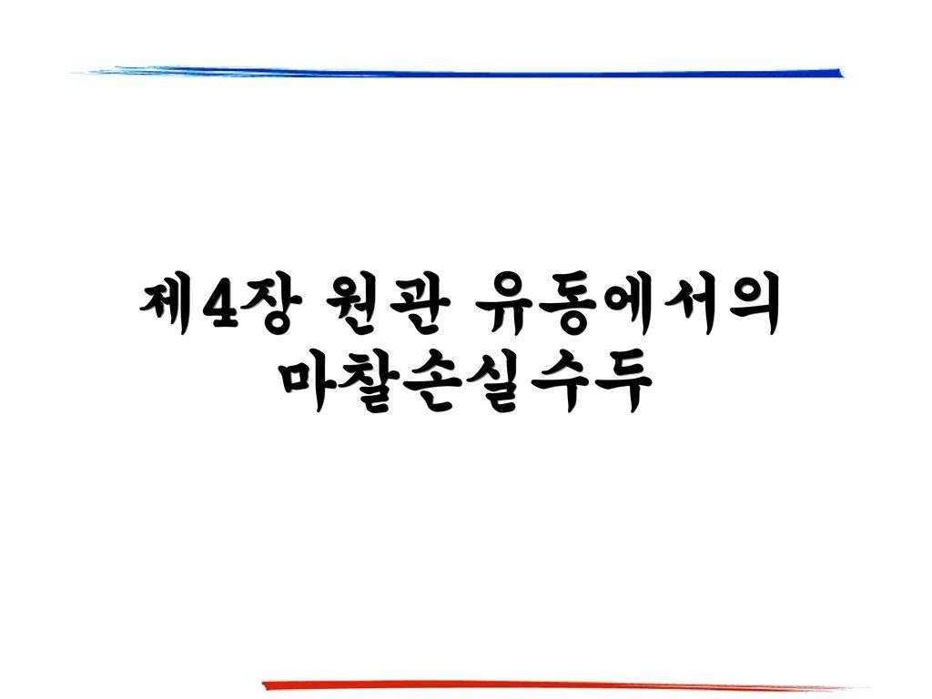 제4장 원관 유동에서의 마찰손실수두