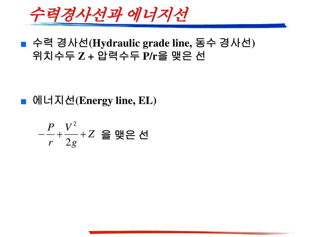 수력경사선과 에너지선 수력 경사선(Hydraulic grade line, 동수 경사선)