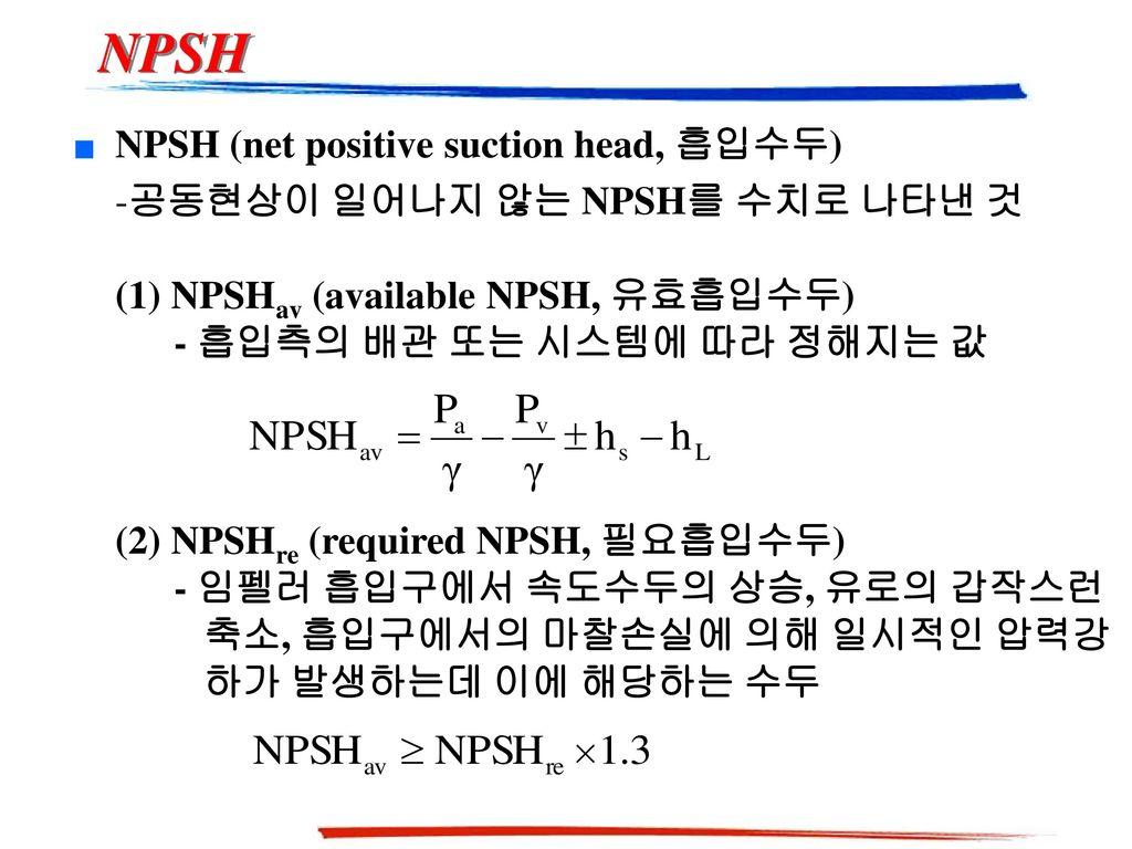 NPSH NPSH (net positive suction head, 흡입수두)