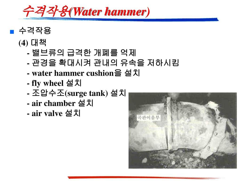 수격작용(Water hammer) 수격작용