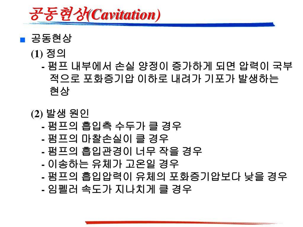 공동현상(Cavitation) 공동현상