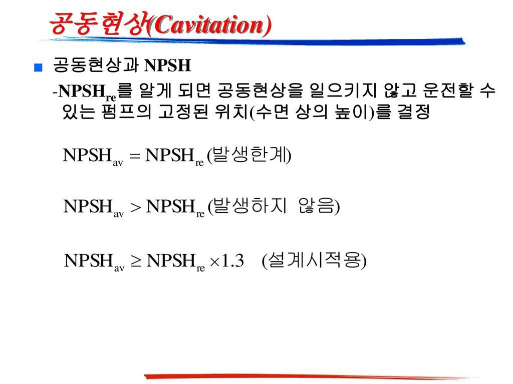 공동현상(Cavitation) 공동현상과 NPSH