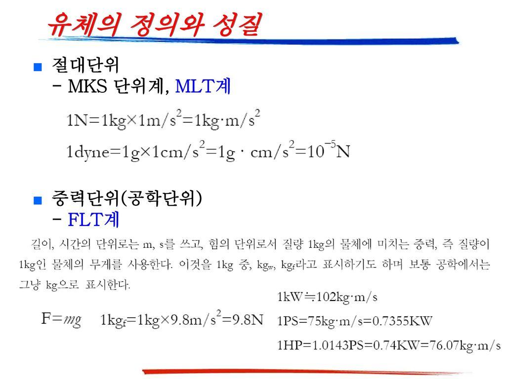 유체의 정의와 성질 절대단위 - MKS 단위계, MLT계 중력단위(공학단위) - FLT계