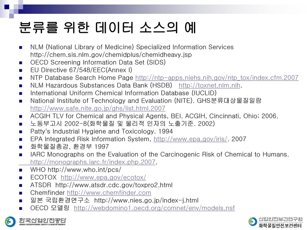 분류를 위한 데이터 소스의 예 NLM (National Library of Medicine) Specialized Information Services.