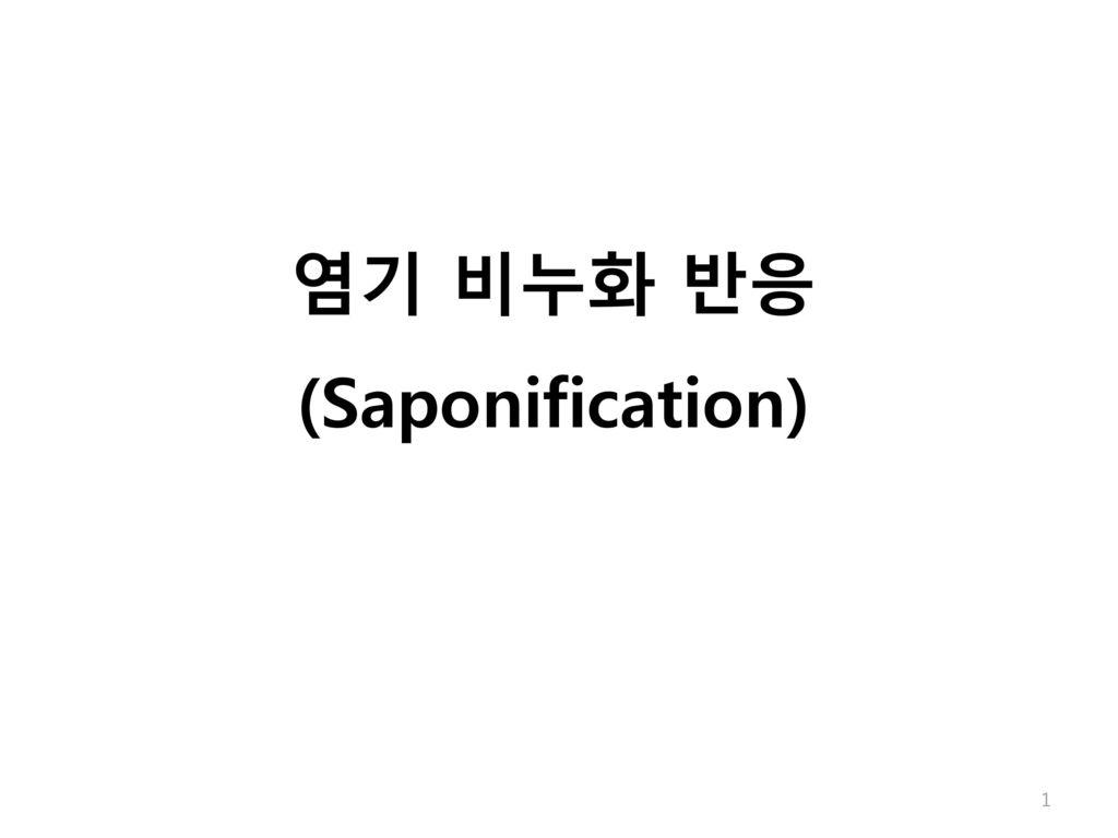 염기 비누화 반응 (Saponification)