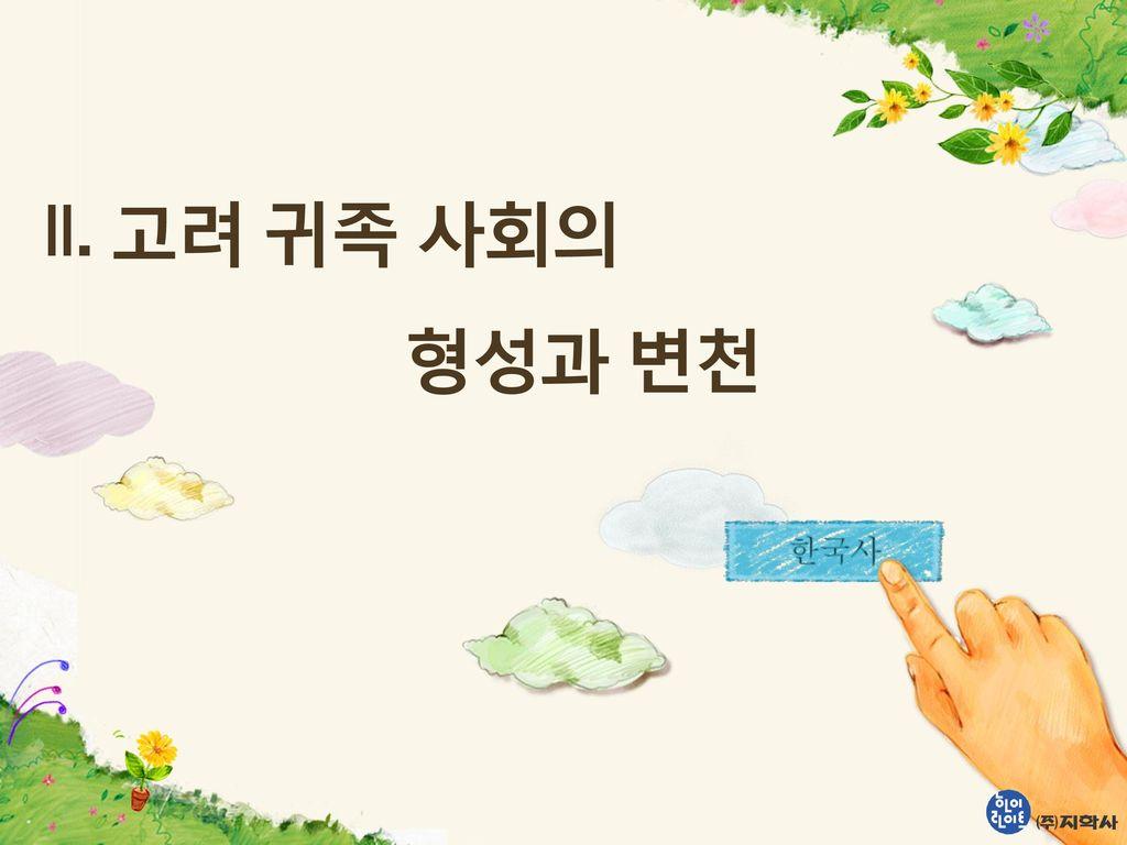 ǁ. 고려 귀족 사회의 형성과 변천 한국사