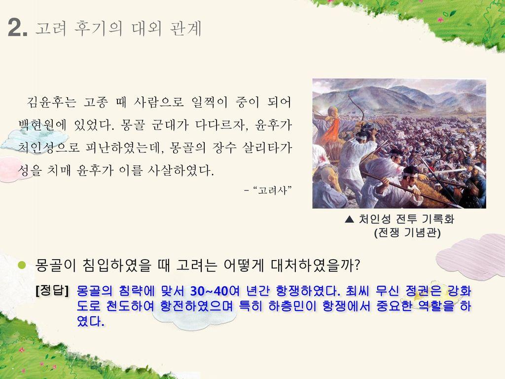 2. 고려 후기의 대외 관계 몽골이 침입하였을 때 고려는 어떻게 대처하였을까
