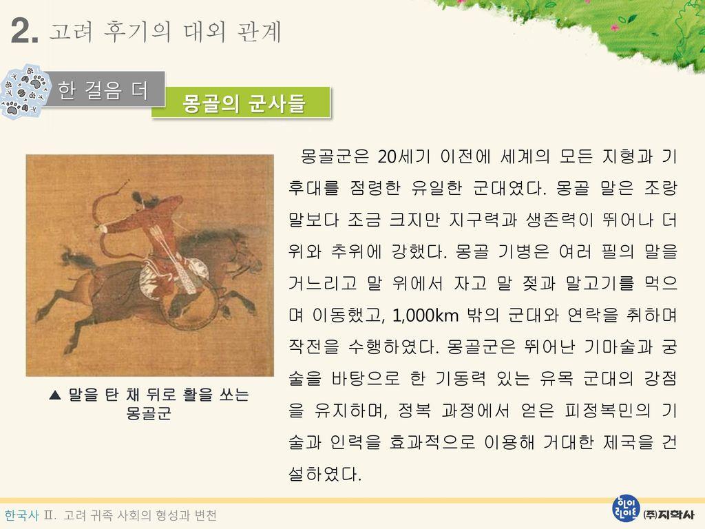 고려 후기의 대외 관계 2. 한 걸음 더. 몽골의 군사들.