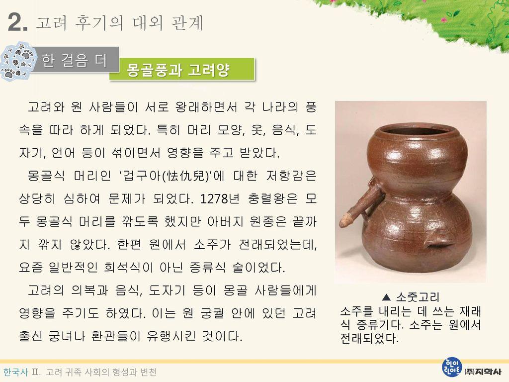 2. 고려 후기의 대외 관계 한 걸음 더 몽골풍과 고려양