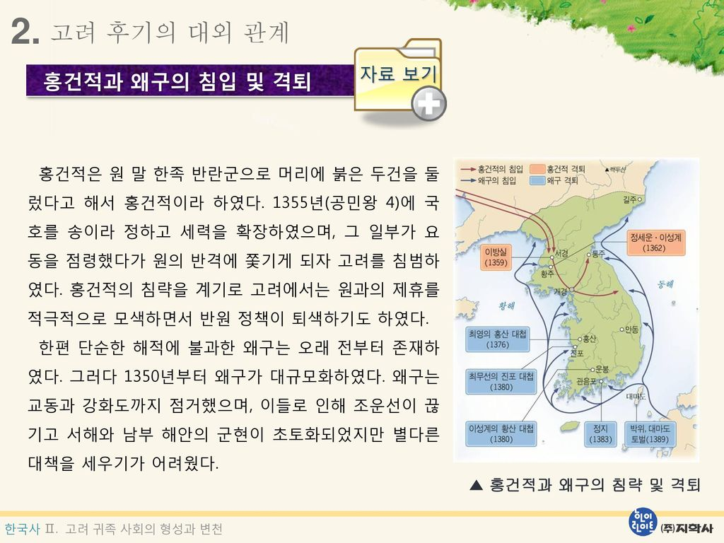 2. 고려 후기의 대외 관계 홍건적과 왜구의 침입 및 격퇴 자료 보기
