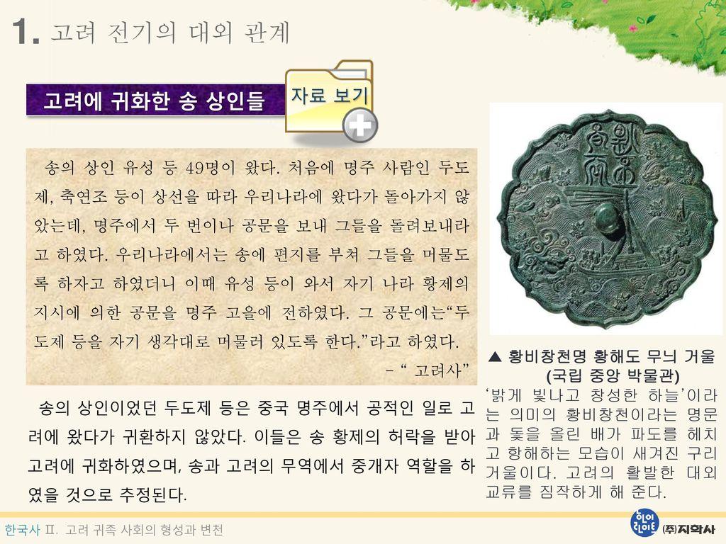 1. 고려 전기의 대외 관계 고려에 귀화한 송 상인들 자료 보기