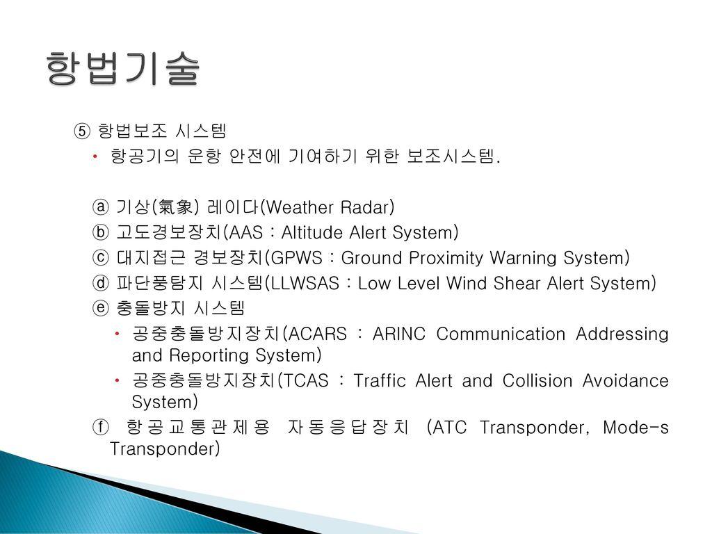 Part Ii 항공기 전자기술 Ppt Download