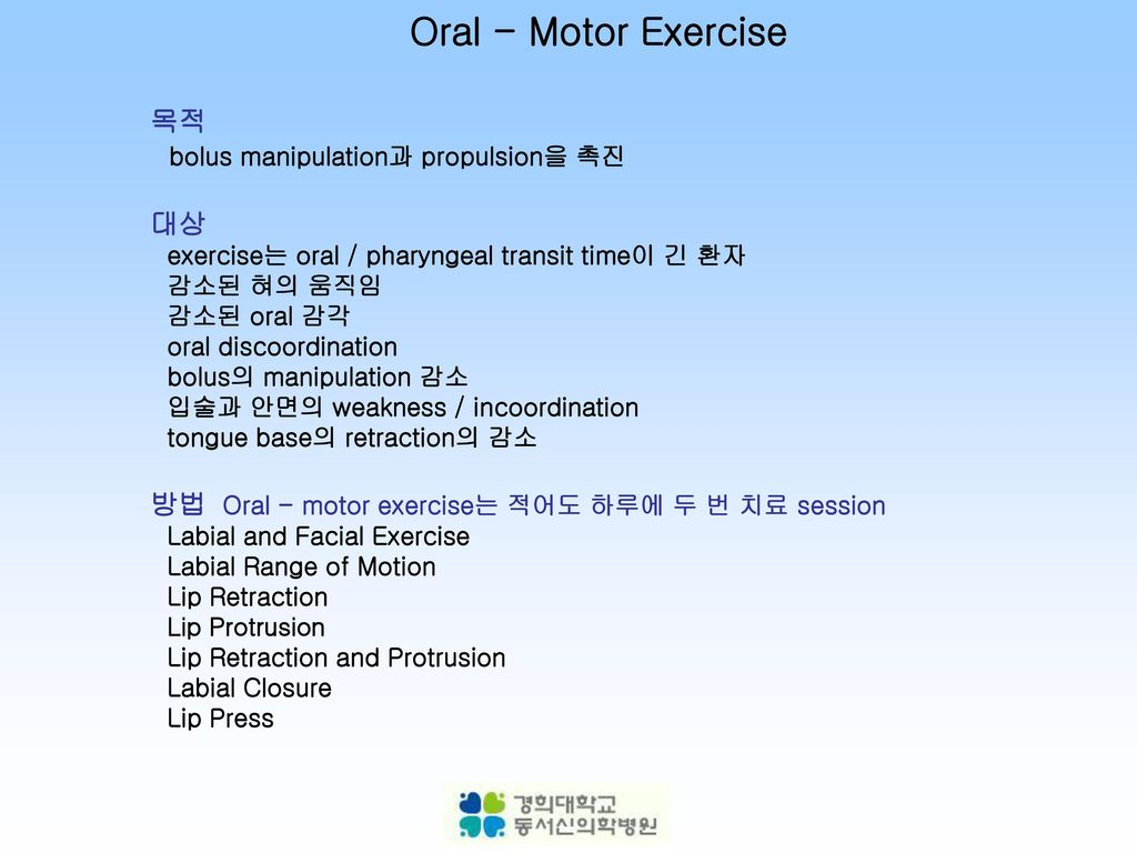 Evaluation treatment of swallowing disorder ppt download for Oral motor exercises for dysphagia