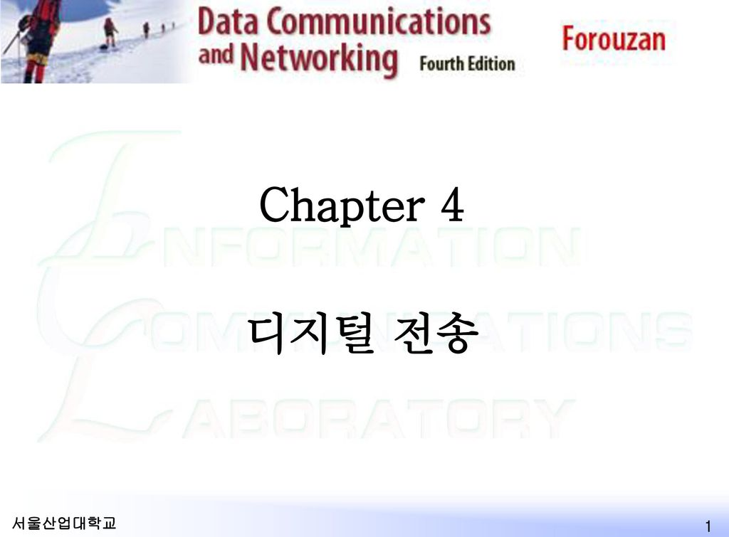 데이터통신 2017-03-07 Chapter 4 디지털 전송 서울산업대학교 데이터통신 교수 계획
