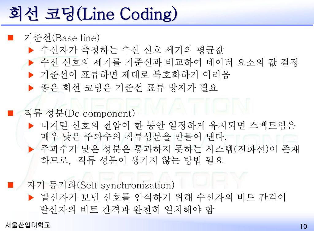 회선 코딩(Line Coding) 기준선(Base line) 수신자가 측정하는 수신 신호 세기의 평균값