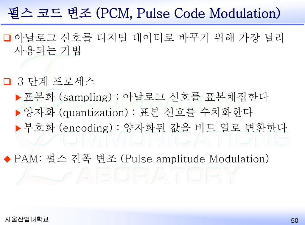 펄스 코드 변조 (PCM, Pulse Code Modulation)