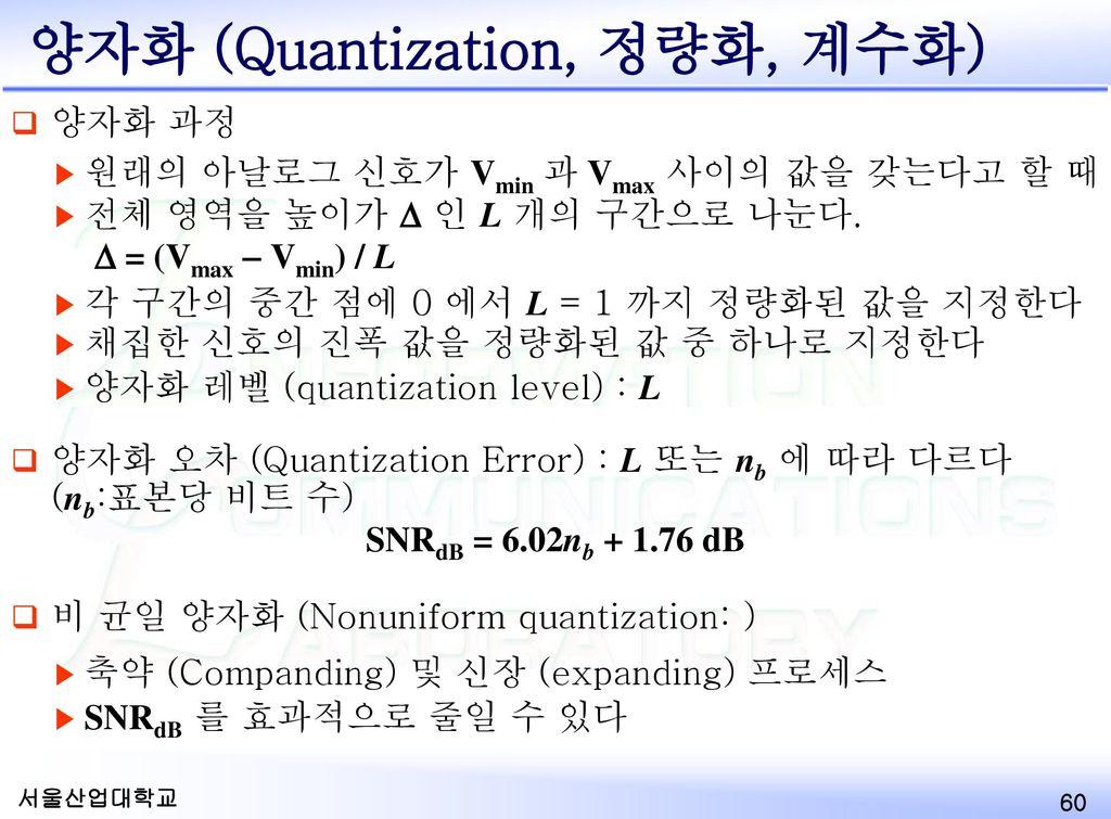 양자화 (Quantization, 정량화, 계수화)