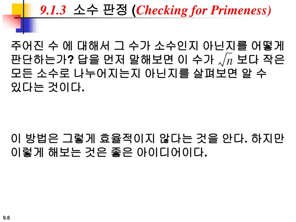 9.1.3 소수 판정 (Checking for Primeness)